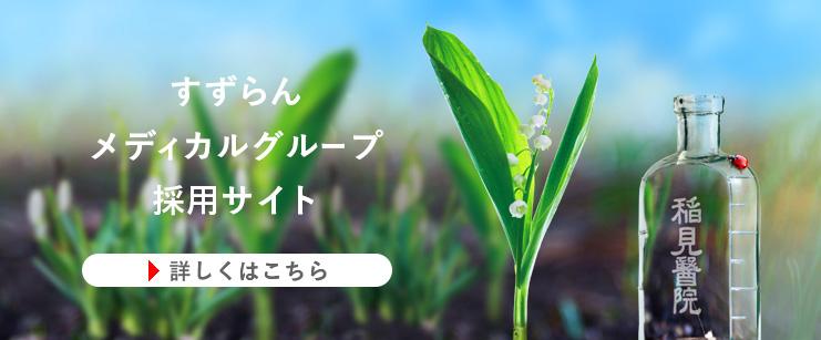 suzuran_recruit_banner_741px307px